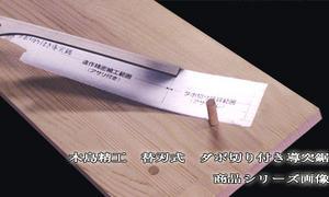 建築工具通販:木島 ダボ切り付き導突鋸
