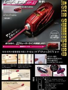 建築工具通販:山真 レーザー墨つぼ DS-SP1