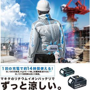 建築工具通販:マキタ 充電式ファンジャケット