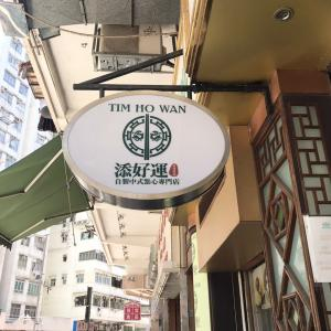 添好運(ティム・ホー・ワン)で旨うま、ランチとカフェ!