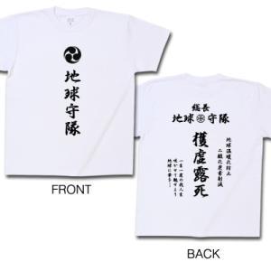特攻服風 地球守隊 獲虚露死(エコロジー)Tシャツ オススメ!!