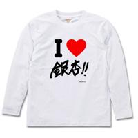 I LOVE 銀杏!! Tシャツ ラグラン パーカー トレーナー etc...