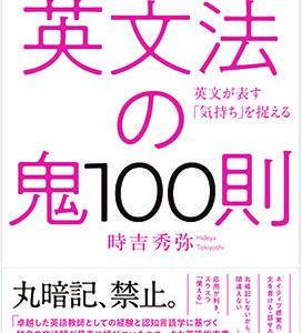 高1生にオススメ!「英文法の鬼100則」