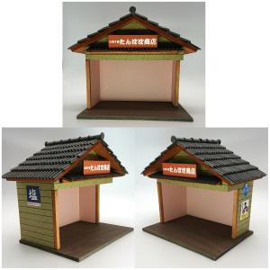 昭和シリーズ駄菓子屋№2本体と屋根