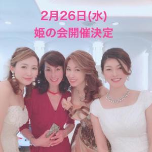 2月の姫の会 開催が決まりました