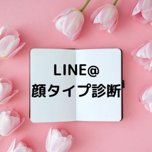 LINE@顔タイプ診断について