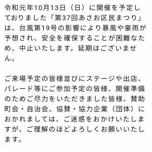 10/13あさお区民まつり中止のお知らせ