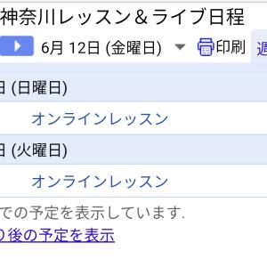 6月レッスン日程⇒オンラインレッスンと講師による動画レッスン☆ブリスタ神奈川