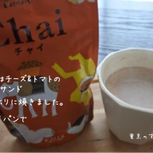 *KALDIのチャイ* ホットミルクがオススメ〜