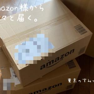 Amazon様から続々と届く。