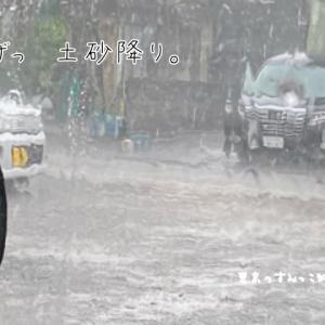 豪雨じゃん∑(゚Д゚)