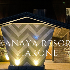 KANAYA RESORT HAKONE 宿泊記~箱根にある金谷リゾートのホテルで温泉三昧してきました