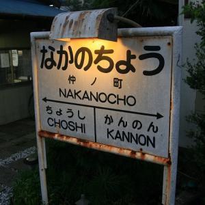 仲ノ町駅 銚子電鉄 2007年