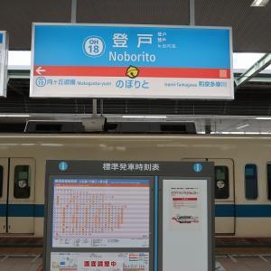 登戸駅 ドラえもん 小田急線