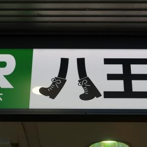 ブーツを履いた八王子