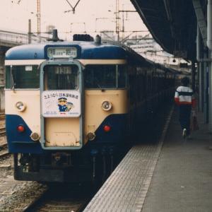 さようなら日本国有鉄道ヘッドマーク付き 113系