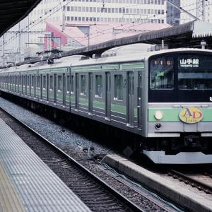 AD Train 205系 山手線