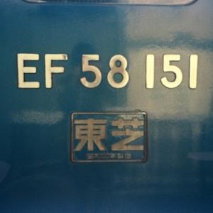 EF58151 東芝