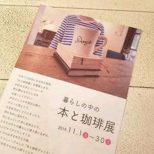 本と珈琲展へ