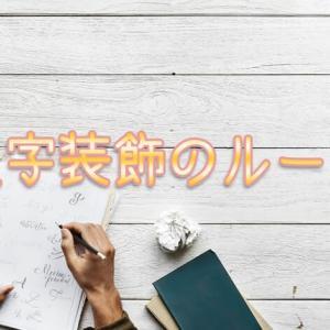 読みやすいブログが採用する文字装飾のルールとは?
