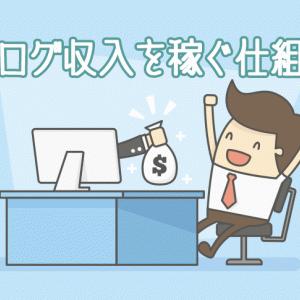 ブログ収入を稼ぐ3つの仕組みとは?初心者が月収100万円を目指す方法を公開!