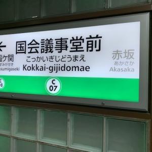 続・東京あっちこっち vol.46 東京 永田町「国会議事堂・二重橋」
