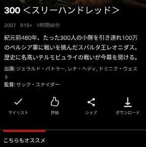 NETFLIX×マイリスト×300
