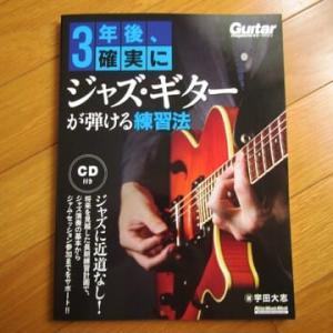 ジャズギターが弾けるようになりたい