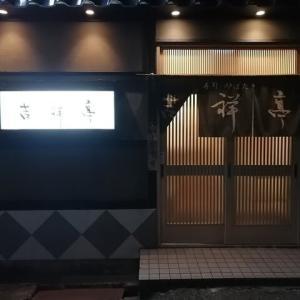 寿司・炉ばた 吉祥亭×ひろ坊×直江津