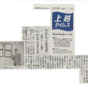 上越タイムス×イナバ物置×4賞受賞