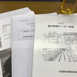 令和元年「農村振興リーダー研修」に参加してきました。