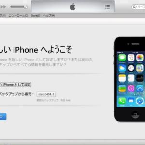 iPhone5cと格安SIM到着、設定する~iPhoneとガラケー2台持ち物語④~