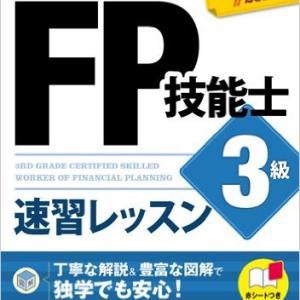 FP(ファイナンシャルプランナー)資格取得のススメ ~日々の生活のお金を見直す~