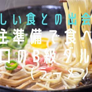 移住準備で食べた山口のB級グルメ〜ラーメン編〜
