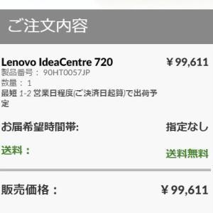 Lenovoを通販で買ってから家に届くまでの記録