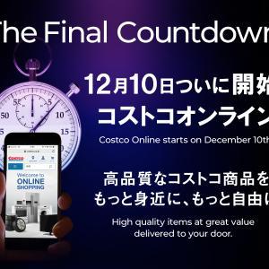 【コストコオンライン】12月10日から公式通販開始 登録方法や何が買えるか?