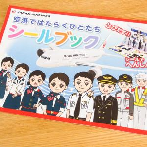 【2020年7月版】飛行機でもらえる子供用おもちゃ (JAL/ANA/AIRDO/シンガポール航空)