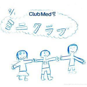 【ミニクラブ・キッズクラブ】Club Med 石垣島