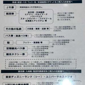日本旅行 手数料とキャンセル料 JR手配は無料!