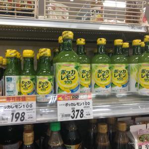 【コストコより安い】 ポッカレモンはどこで買う?
