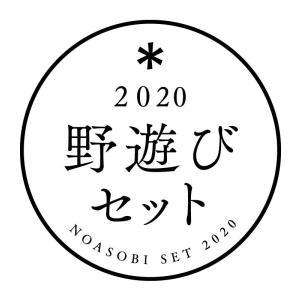 【歴代】Snow Peak 野遊びセット 2022/2021/2020/2019/2018