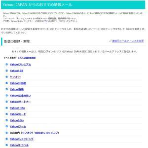 【Yahoo! JAPAN ウザイ】おすすめ情報メール の配信解除