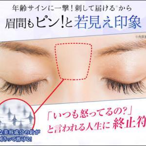 眉間のシワパッチの効果