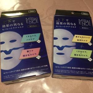 ミライエンス セパレートケアマスク