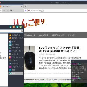 MX Linux 19を試す(インストールと日本語対応など)