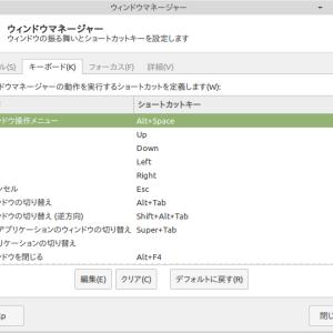 Linux Mint 19 Xfceのショートカット一覧