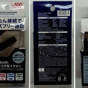 ダイソーの「Bluetoothワイヤレス片耳イヤホン」(300円)