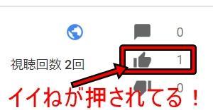 Youtubeに動画投稿をして始めて高評価ボタン押してもらえました(´Д⊂ヽ
