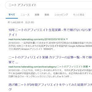 グーグル様の御乱心!このブログ「ニート アフィリエイト」というキーワードで1位と2位www