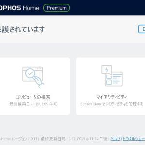 Sophos Home Windowsがv2にメジャーバージョンアップ。したら「GPD Pocket 2」が死んだ。